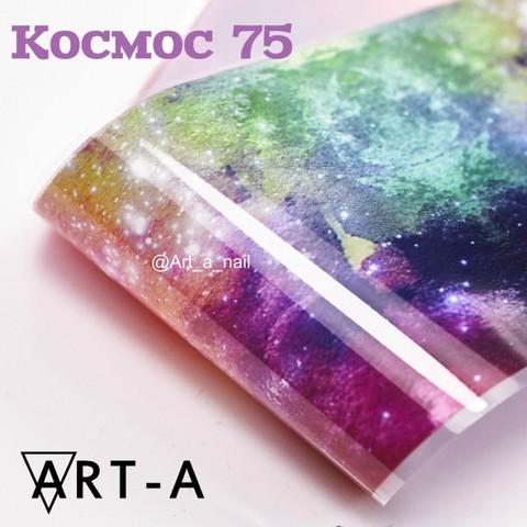Фольга Космос 75 Art-A