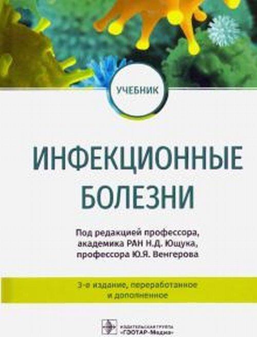 Инфекционные болезни Инфекционные болезни : учебник 60d97a4e1dd74db39d50ba3b9a09cbd9.jpeg