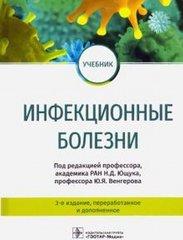 Инфекционные болезни : учебник