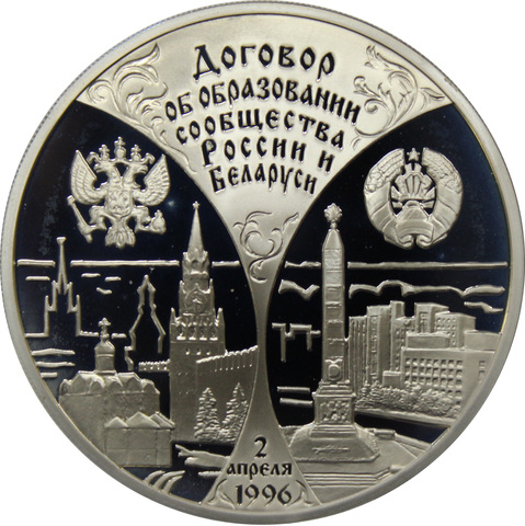 3 рубля. Первая годовщина договора об образовании сообщества России и Беларуси (Москва-Минск). 1996 г. Proof