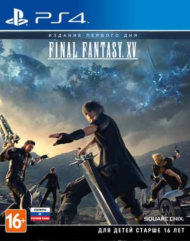 Final Fantasy XV. Day One Edition (PS4, русские субтитры)