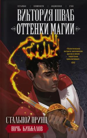 Оттенки магии: Стальной принц. Ночь кинжалов