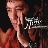 Григорий Лепс / Лабиринт (CD+DVD)