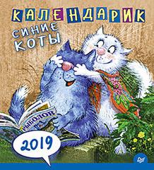 Календарик. Cиние коты 2019