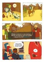 Приключения Лироя и Попо