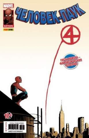 Человек-Паук №11 (Panini Comics)