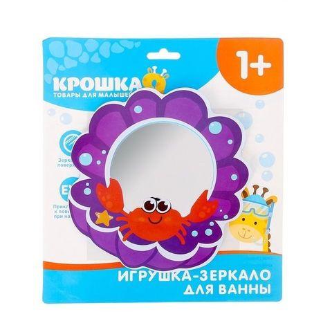 Зеркало мягкое для игры в ванной