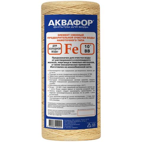 Аквафор Fe 112/250 10