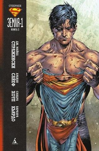 Супермен: Земля-1. Книга 3 (Б/У)