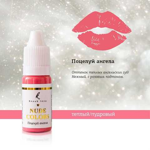 Nude Colors ПОЦЕЛУЙ АНГЕЛА