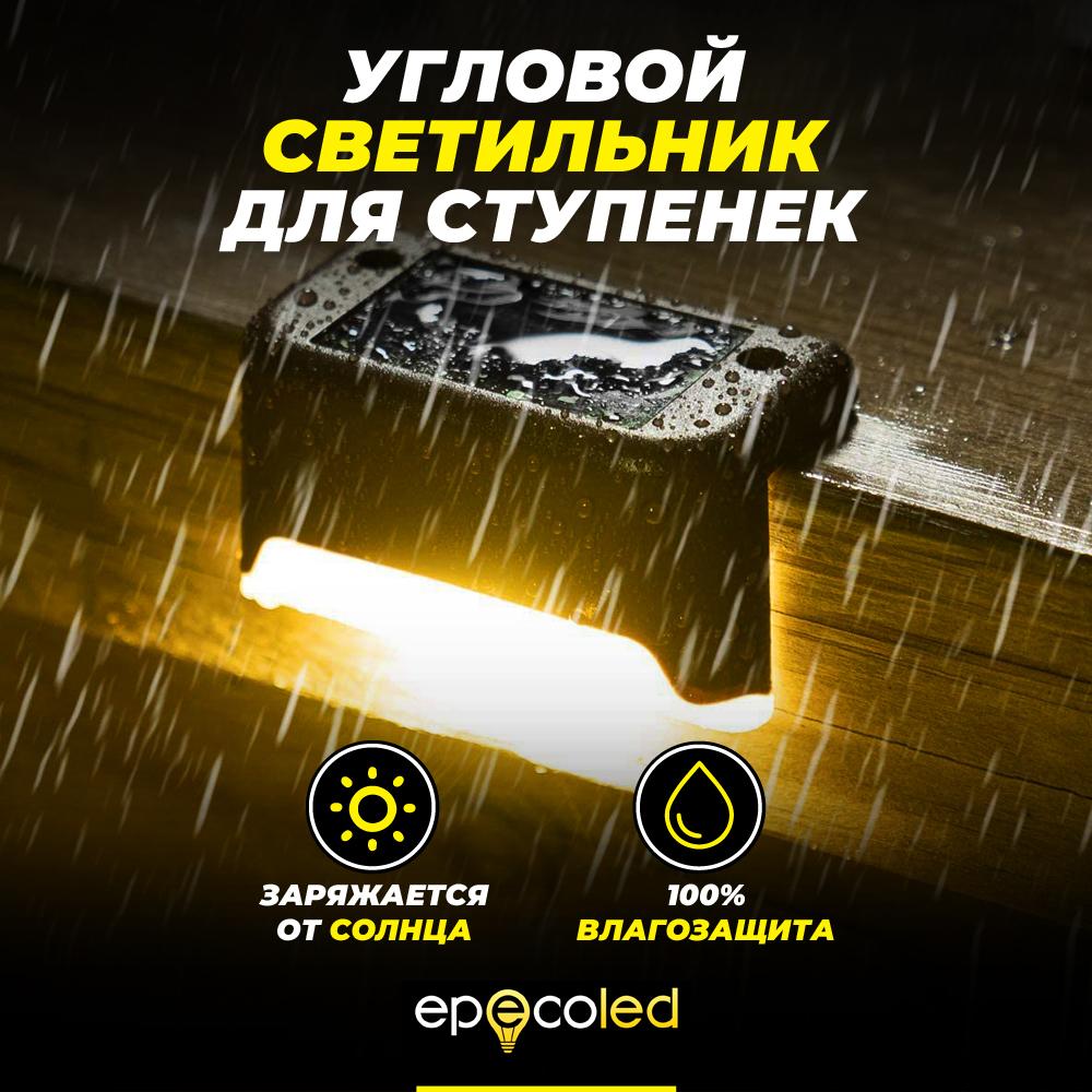 Угловой светильник EPECOLED черный (на солнечной батарее)