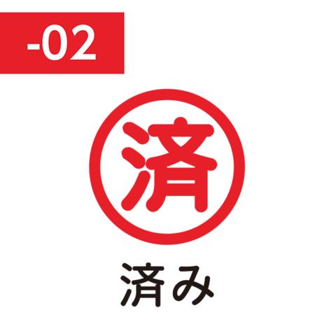 FriXion Stamp (済み / sumi / завершено)