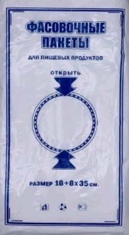 Пакет фасовочный, ПНД 18+8x35 (6) В пластах (С) (арт 45072)