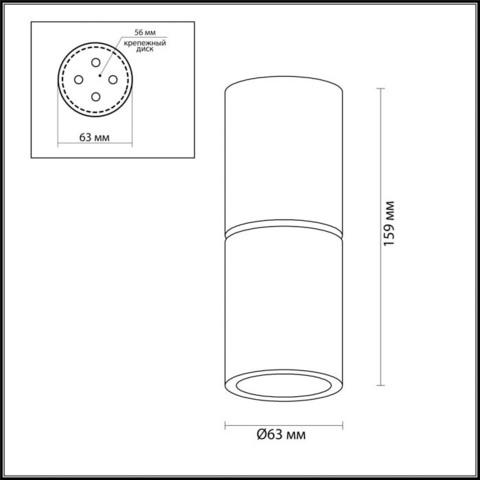 Потолочный светильник 3896/1C серии DUETTA