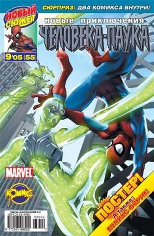 Новые приключения Человека-Паука №55