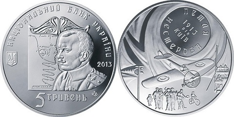 5 гривен 2013 Петля Нестерова
