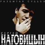 Сергей Наговицын / Разбитая Судьба (LP)