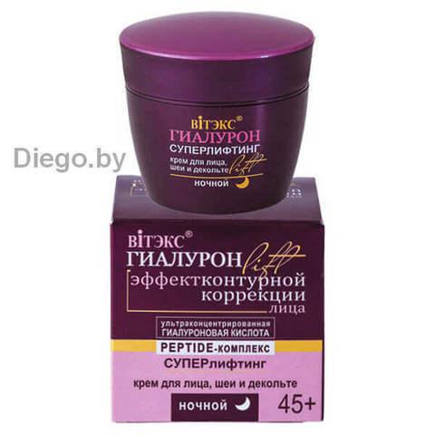 Суперлифтинг ночной крем для лица, шеи и декольте 45+ , 45 мл ( Гиалурон Lift )