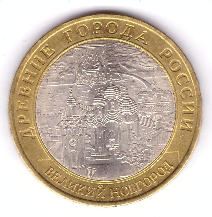 10 рублей Великий Новгород 2009г (биметалл) СПМД