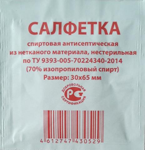 Салфетки спиртовые изопропиловый спирт 30х65  в пакетах  (№300/5400 шт в кор.)