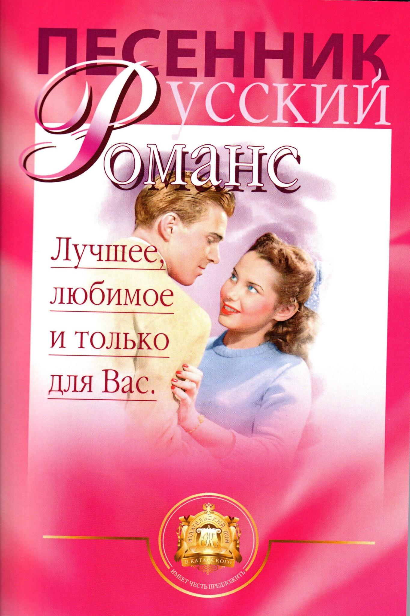 Катанский А. В. Песенник. Русский романс. Лучшее любимое и только для Вас.