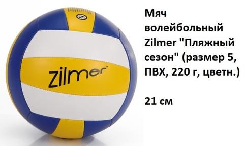 Мяч волейбольный ZIL1807-034