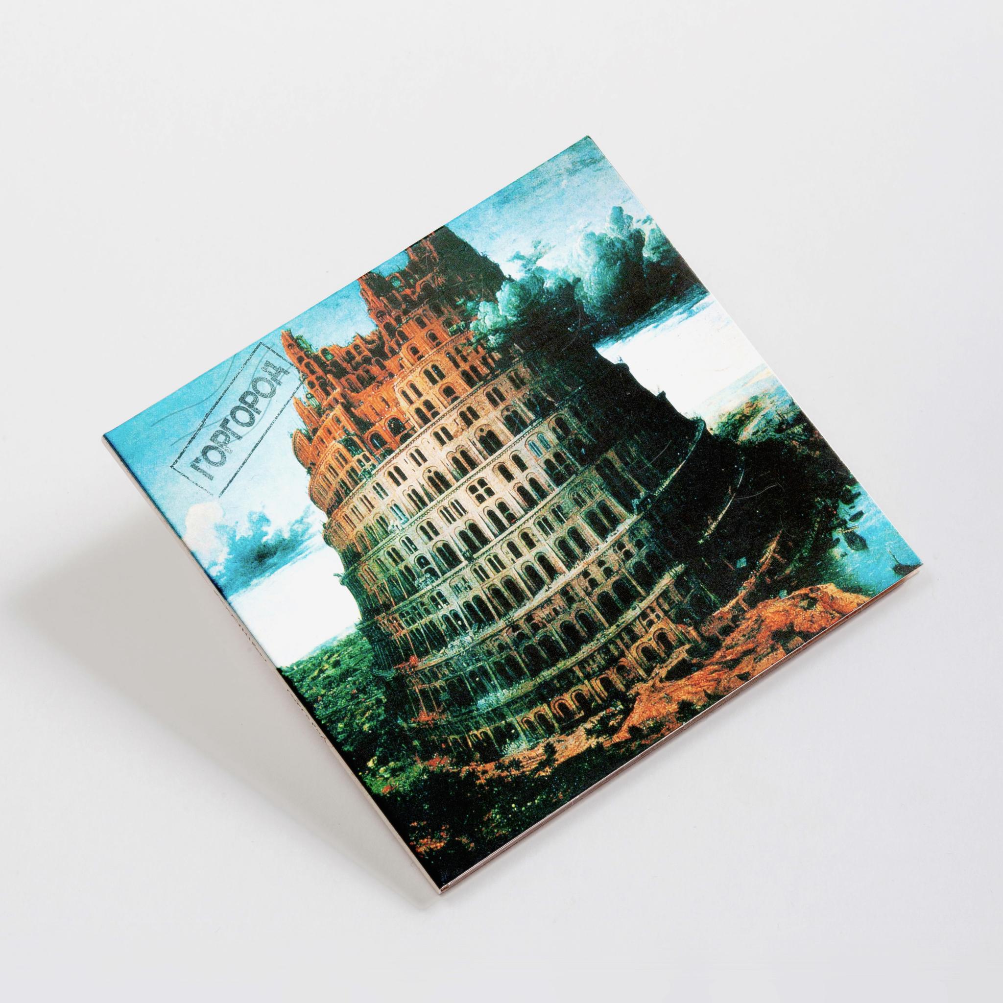 CD «Горгород»
