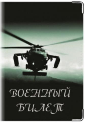 """Военный билет """"Вертолёт"""""""
