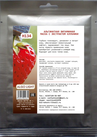 Альгинатная витаминная маска с экстрактом клубники, ТМ ALGO LIGHT
