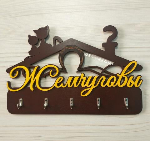 Семейная ключница ДекорКоми настенная из дерева в прихожую с подковой