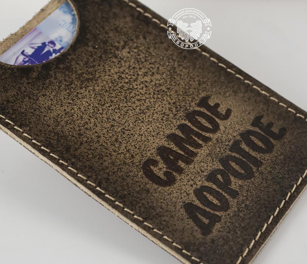 BY07-02-04 Кожаный футляр для карточек «Самое Дорогое», тиснение фото 04