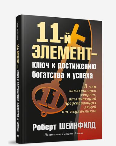 Фото 11-ый элемент-ключ к достижению богатства и успеха