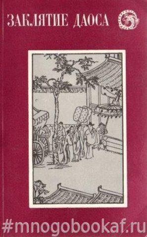 Заклятие даоса. Китайские повести XVII века