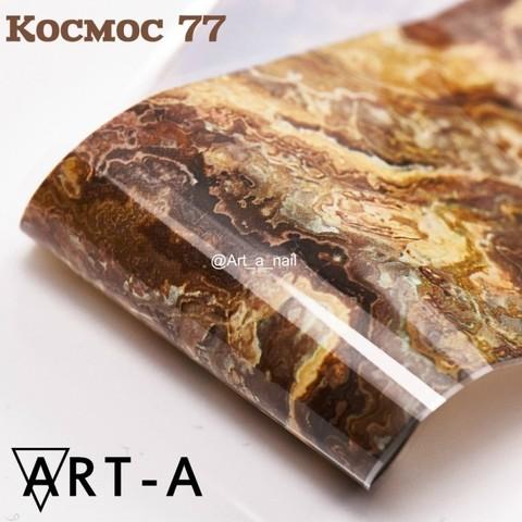 Фольга Космос 77 Art-A