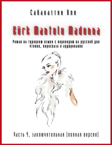 Kürk Mantolu Madonna. Часть 9, заключительная (полная версия). Роман на турецком языке с переводом на русский для чтения, пересказа и аудирования