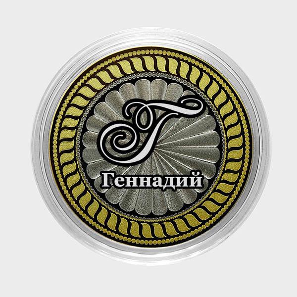 Геннадий. Гравированная монета 10 рублей