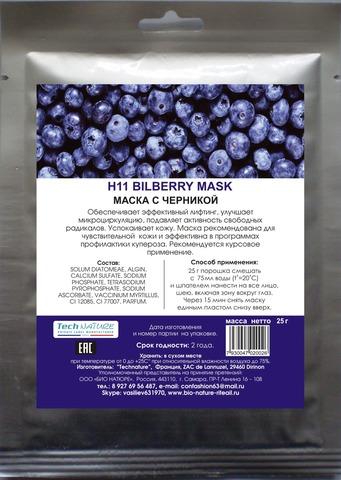 Anti - age альгинатная маска черника + витамин С, ТМ BIONATURE