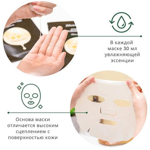 Нормализующая тканевая маска для лица с плюмерией ACTIVE PLUMERIA BALANCING MASK ULTIMATE, 10 штук