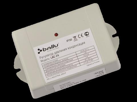 Регулятор давления конденсации - Ballu LAC-24