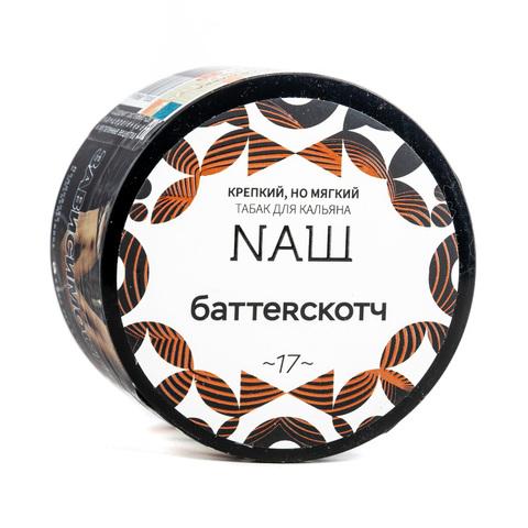 Табак НАШ (NAШ) Баттерскотч 40 г