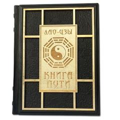 Элитная книга Лао-Цзы