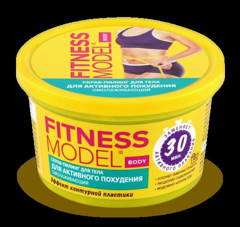 FITOкосметик Fitness Model Скраб-пилинг для тела, для активного похудения, омолажения 250мл