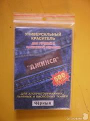 Краситель для джинсов (синий) (10 гр.)