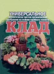"""""""КЛАД""""  (5 л)"""