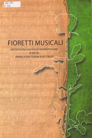 Fioretti musicali: Материалы научной конференции в честь Инны Алексеевны Барсовой.