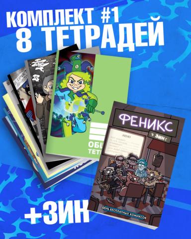 Комплект тетрадей от Федора Комикса №1