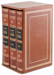 Финансист. Титан. Стоик. Трилогия Желаний в 3 томах.