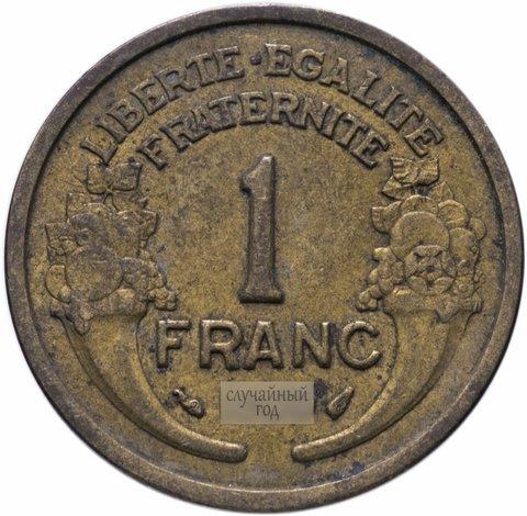 1 франк. Франция. 1931-1941 гг. VF-XF