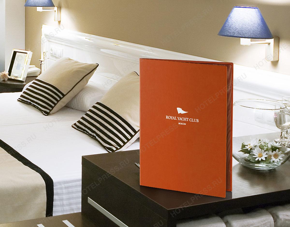 Гостевая папка для отеля