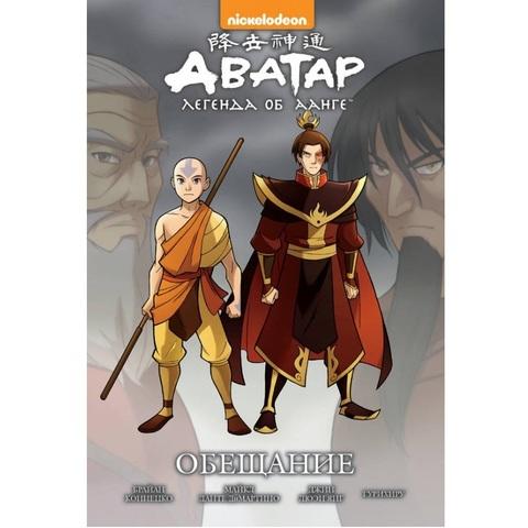 Аватар: Легенда об Аанге. Книга 1. Обещание (Твёрдый переплёт)
